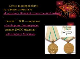 Сотни пионеров были награждены медалью «Партизану Великой отечественной войн