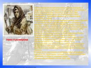 Нина Куковерова встретила войну под Ленинградом. В первый же месяц оккупации