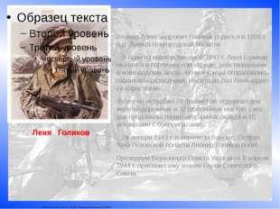 Леонид Александрович Голиков родился в 1926 г. в д. Лукино Новгородской обла
