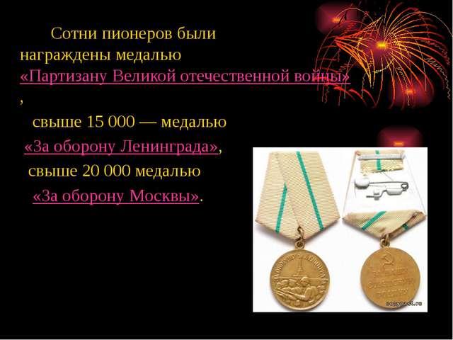 Сотни пионеров были награждены медалью «Партизану Великой отечественной войн...