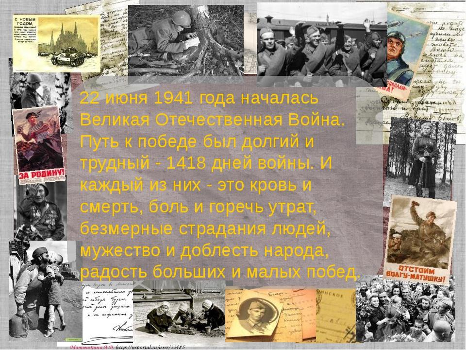 22 июня 1941 года началась Великая Отечественная Война. Путь к победе был дол...