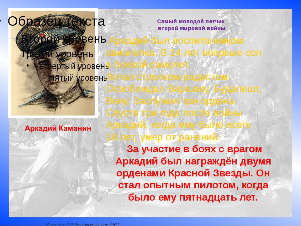 Самый молодой летчик второй мировой войны Аркадий был воспитанником авиаполк...