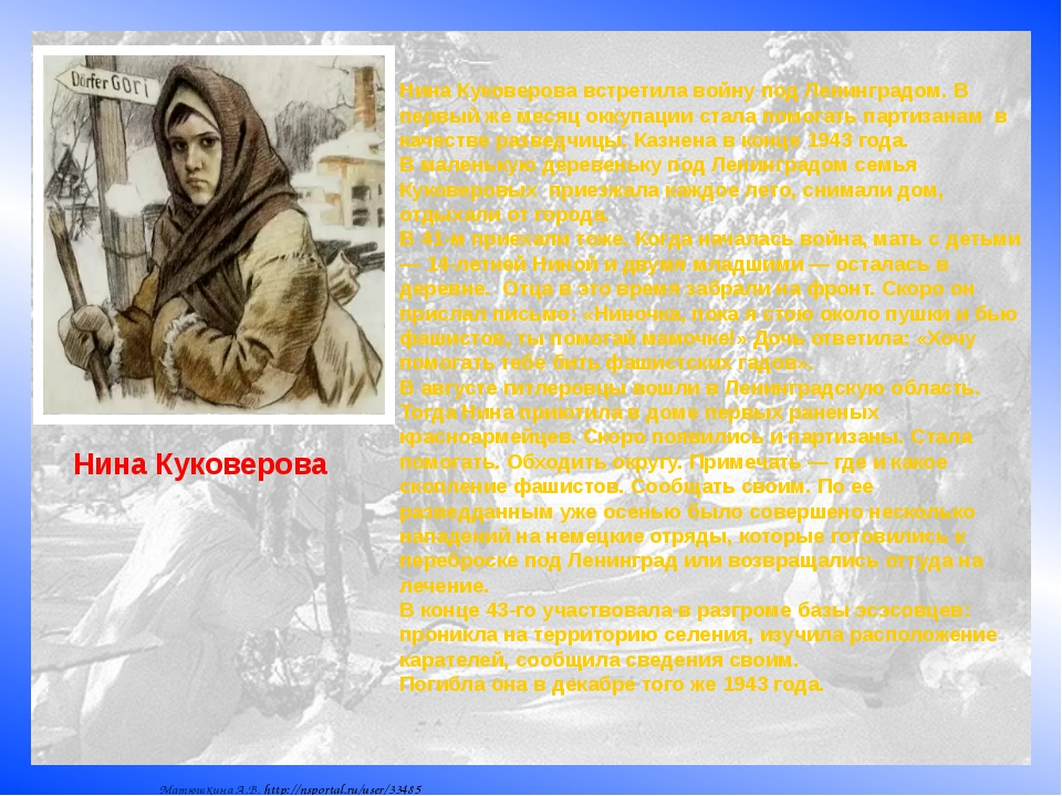 Нина Куковерова встретила войну под Ленинградом. В первый же месяц оккупации...