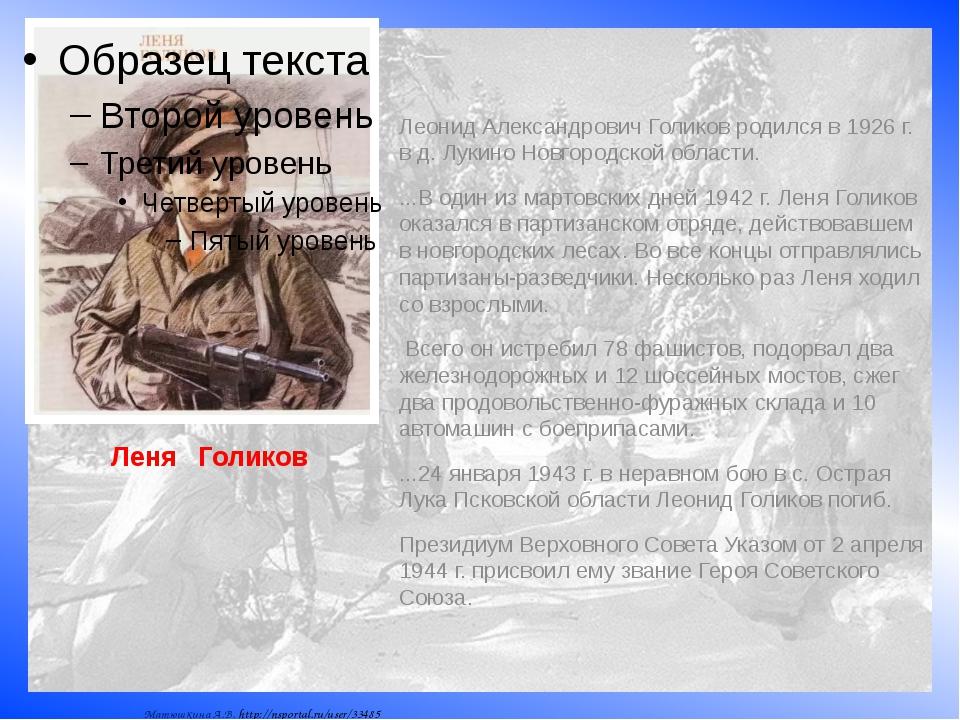 Леонид Александрович Голиков родился в 1926 г. в д. Лукино Новгородской обла...