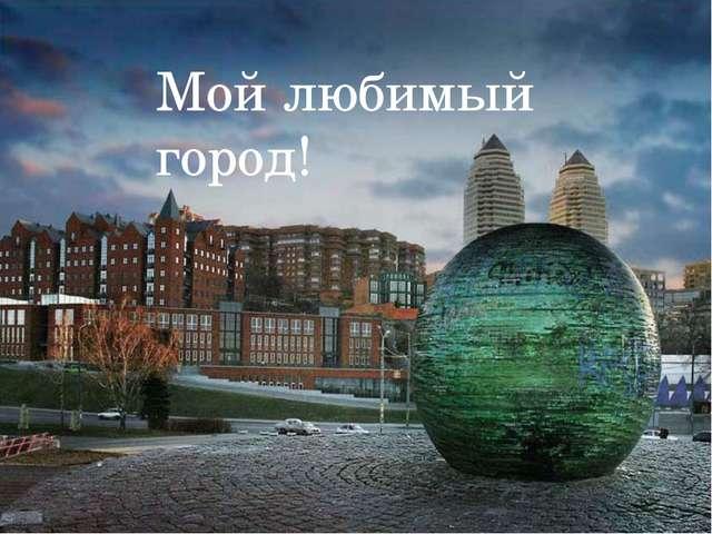 Мой любимый город!