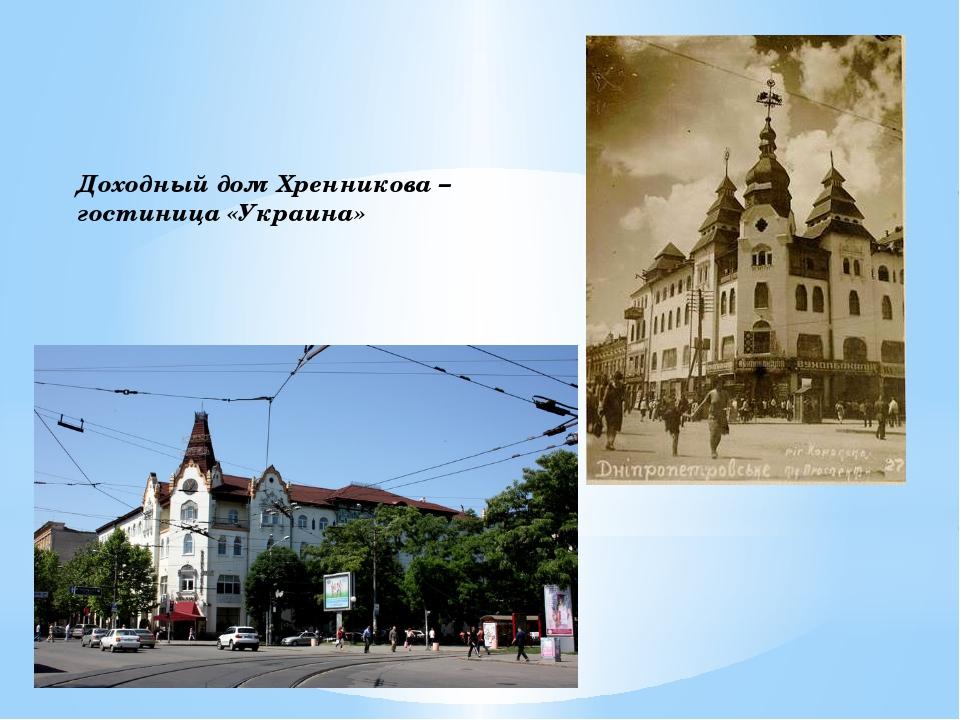 Доходный дом Хренникова – гостиница «Украина»