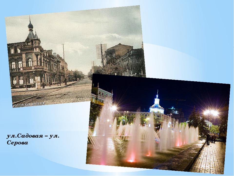 ул.Садовая – ул. Серова