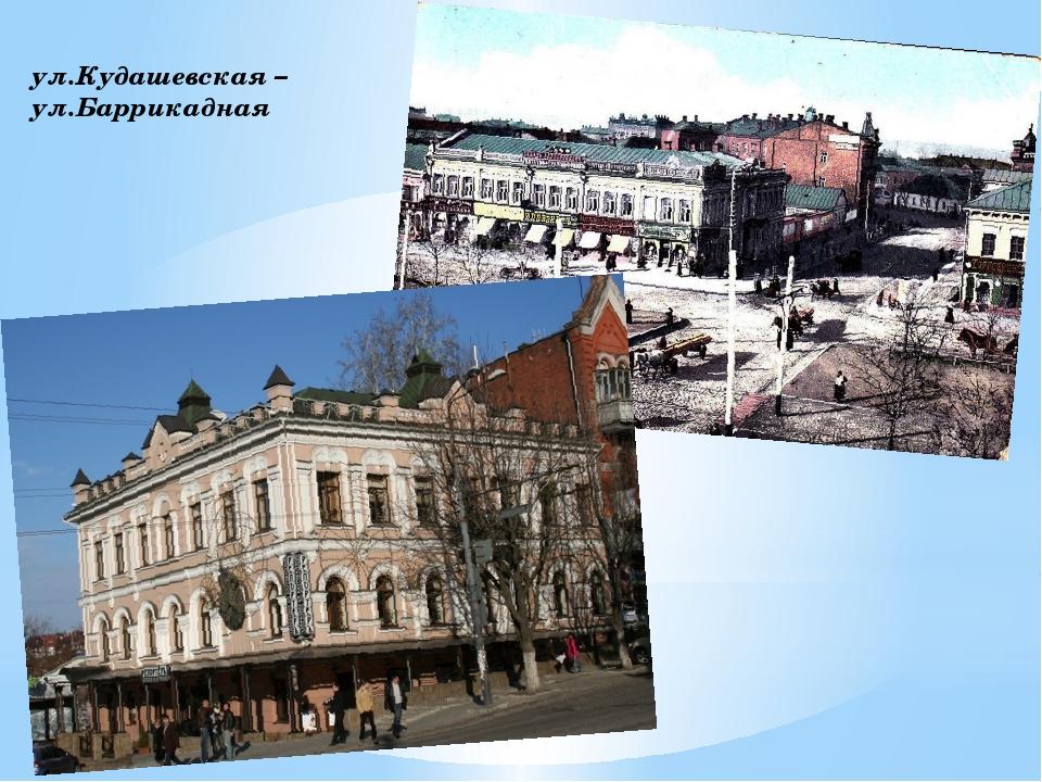 ул.Кудашевская – ул.Баррикадная