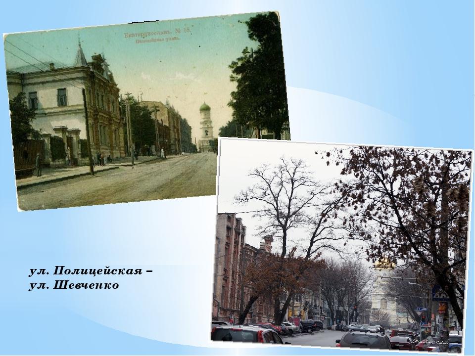 ул. Полицейская – ул. Шевченко