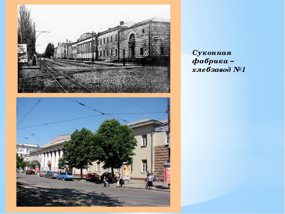 Суконная фабрика – хлебзавод №1