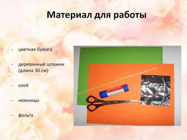Материал для работы