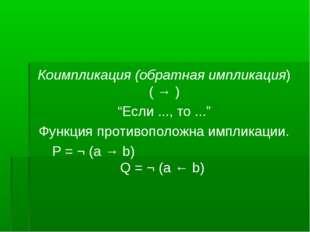 "Коимпликация (обратная импликация) ( → ) ""Если ..., то ..."" Функция противопо"