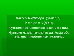 """Штрих Шеффера (""""и-не"""", ǀ ). Р = a ǀ b = ¬ (a & b) Функция противоположна конъ"""