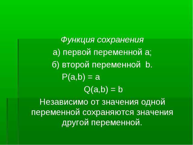 Функция сохранения а) первой переменной а; б) второй переменной b. P(a,b) = а...