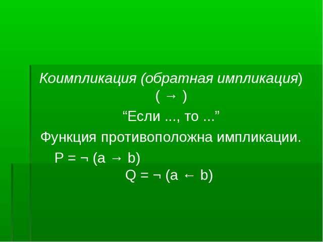 "Коимпликация (обратная импликация) ( → ) ""Если ..., то ..."" Функция противопо..."