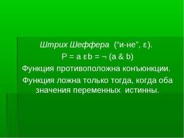 """Штрих Шеффера (""""и-не"""", ǀ ). Р = a ǀ b = ¬ (a & b) Функция противоположна конъ..."""