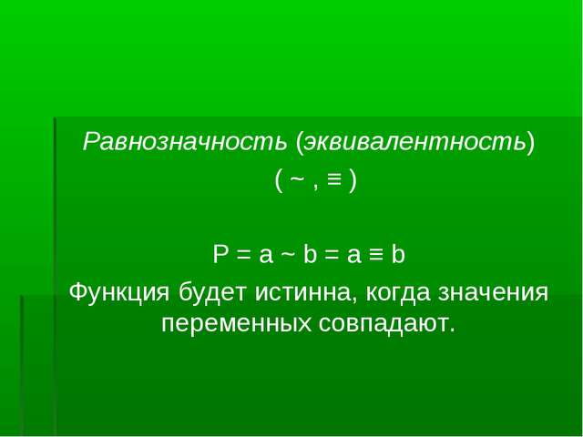 Равнозначность (эквивалентность) ( ~ , ≡ )  Р = a ~ b = a ≡ b Функция будет...