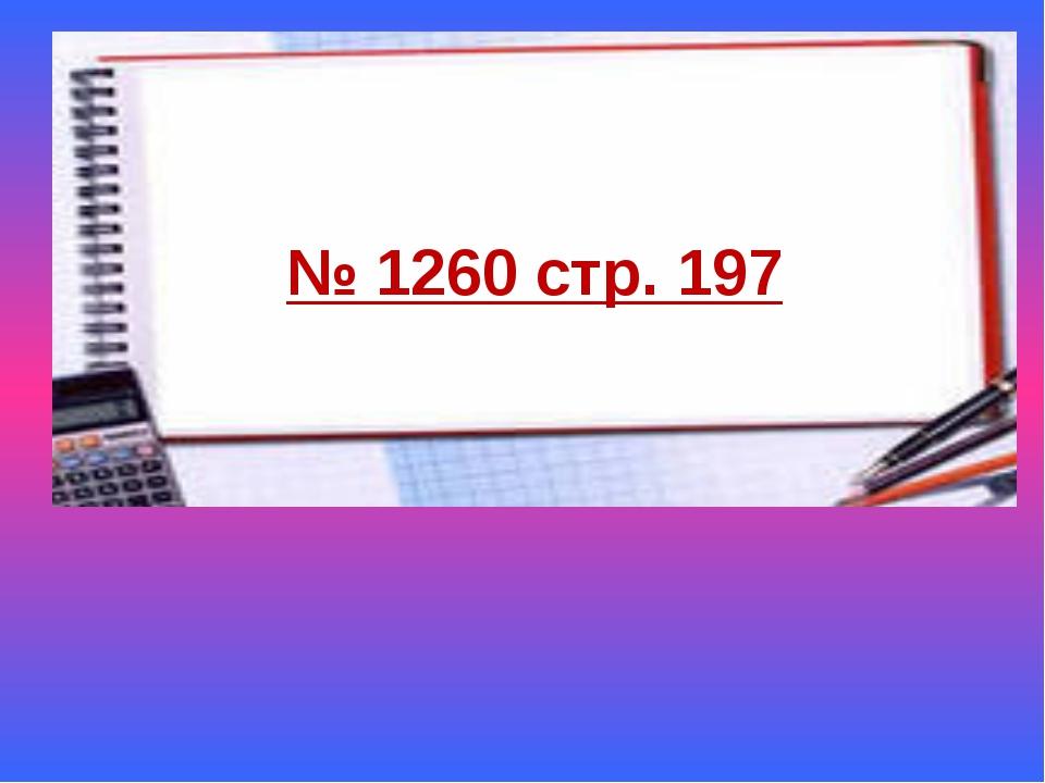 № 1260 стр. 197