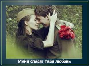 Меня спасет твоя любовь