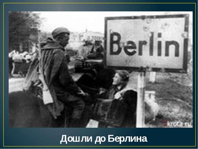 Дошли до Берлина
