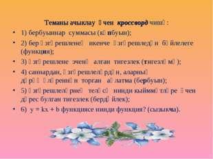Теманы ачыклау өчен кроссворд чишү: 1) бербуыннар суммасы (күпбуын); 2) бер ү