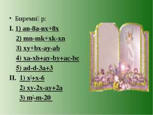 Биремнәр: I. 1) ав-8а-вх+8х 2) mn-mk+xk-xn 3) xy+bx-ay-ab 4) xa-xb+ay-by+ac-b