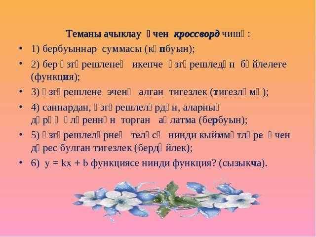 Теманы ачыклау өчен кроссворд чишү: 1) бербуыннар суммасы (күпбуын); 2) бер ү...