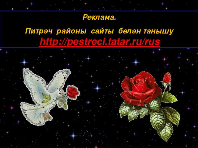 Реклама. Питрәч районы сайты белән танышу http://pestreci.tatar.ru/rus