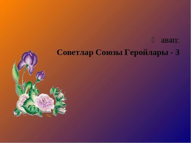 Җавап: Советлар Союзы Геройлары - 3