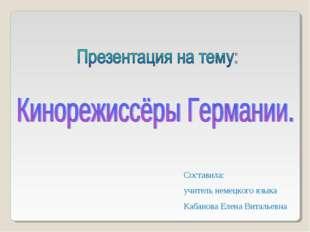 Составила: учитель немецкого языка Кабанова Елена Витальевна