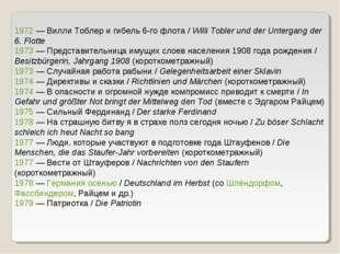 1972 — Вилли Тоблер и гибель 6-го флота / Willi Tobler und der Untergang der