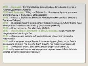 1980 — Кандидат / Der Kandidat (со Шлендорфом, Штефаном Аустом и Александром