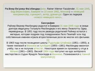 Ра́йнер Ве́рнер Фа́сбиндер (нем.Rainer Werner Fassbinder, 31 мая 1945, Бад-В
