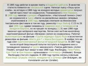 В 1965 году работал в архиве газеты «Зюддойче Цайтунг». В качестве статиста п