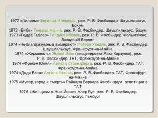 1972 «Лилиом» Ференца Мольнара, реж. Р.В.Фасбиндер. Шаушильхаус, Бохум 197