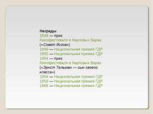 Награды 1949 — приз Кинофестиваля в Карловых Варах («Совет богов») 1949 — Нац