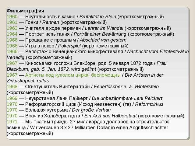 Фильмография 1960 — Брутальность в камне / Brutalität in Stein (короткометраж...