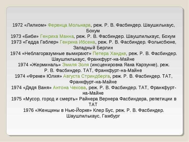 1972 «Лилиом» Ференца Мольнара, реж. Р.В.Фасбиндер. Шаушильхаус, Бохум 197...