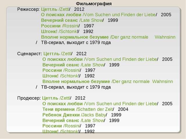 Фильмография Режиссер: Цеттль/Zettl/2012 О поисках любви/Vom Suchen und...