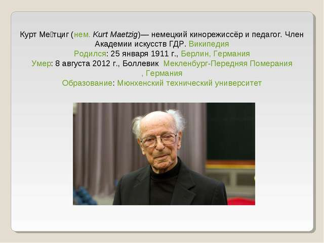 Курт Ме́тциг (нем.Kurt Maetzig)— немецкий кинорежиссёр и педагог. Член Акаде...