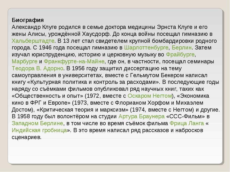 Биография Александр Клуге родился в семье доктора медицины Эрнста Клуге и ег...