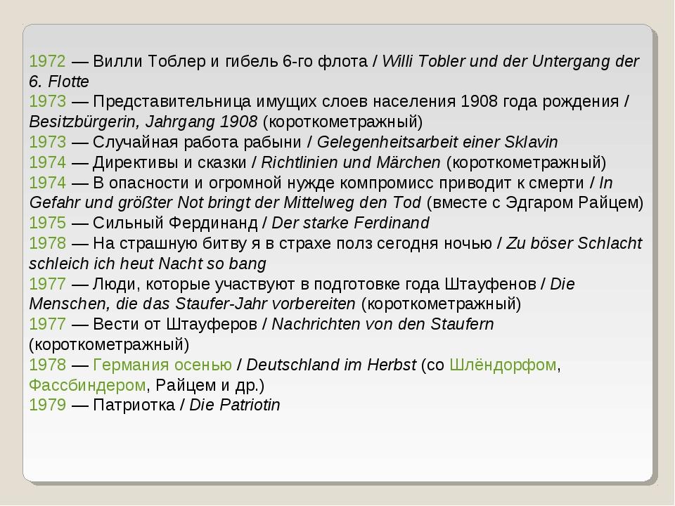 1972 — Вилли Тоблер и гибель 6-го флота / Willi Tobler und der Untergang der...