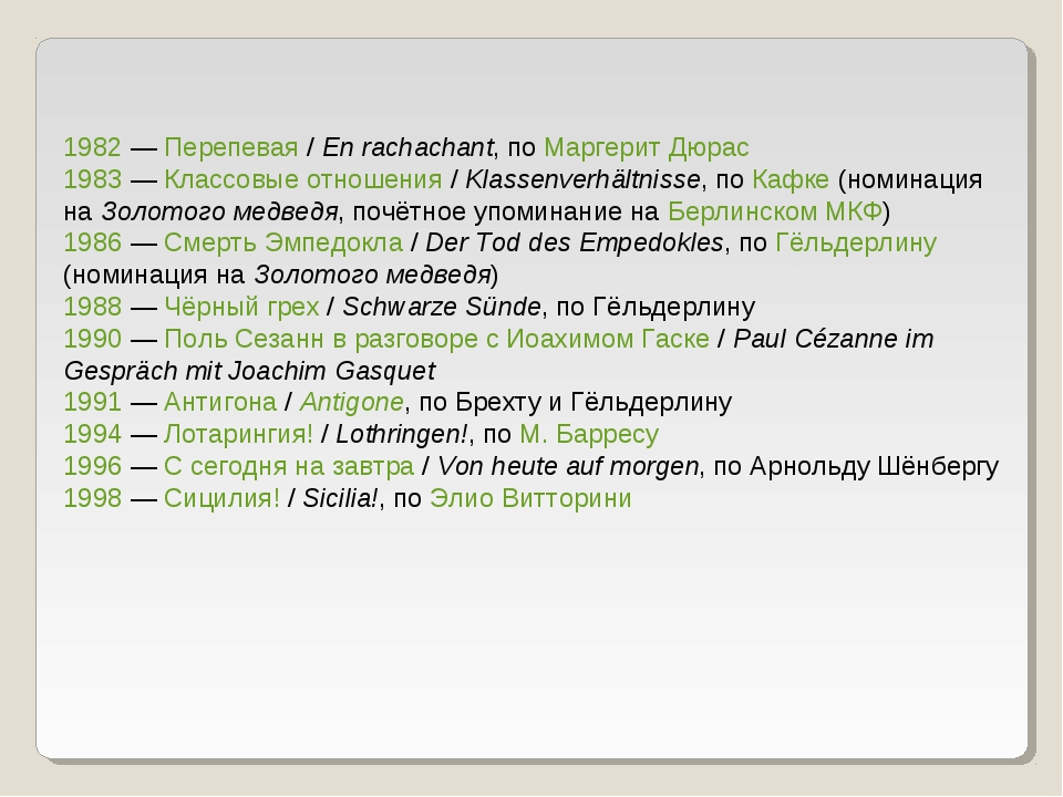 1982— Перепевая / En rachachant, по Маргерит Дюрас 1983— Классовые отношени...