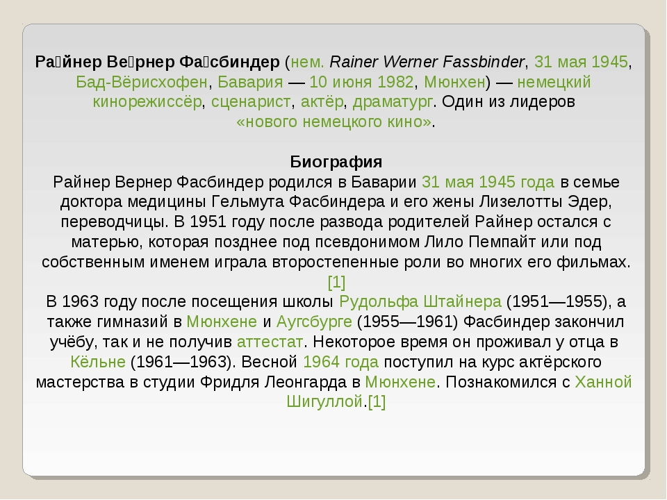 Ра́йнер Ве́рнер Фа́сбиндер (нем.Rainer Werner Fassbinder, 31 мая 1945, Бад-В...