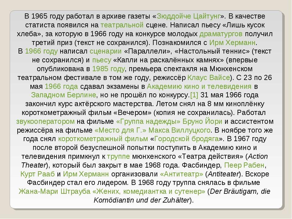 В 1965 году работал в архиве газеты «Зюддойче Цайтунг». В качестве статиста п...