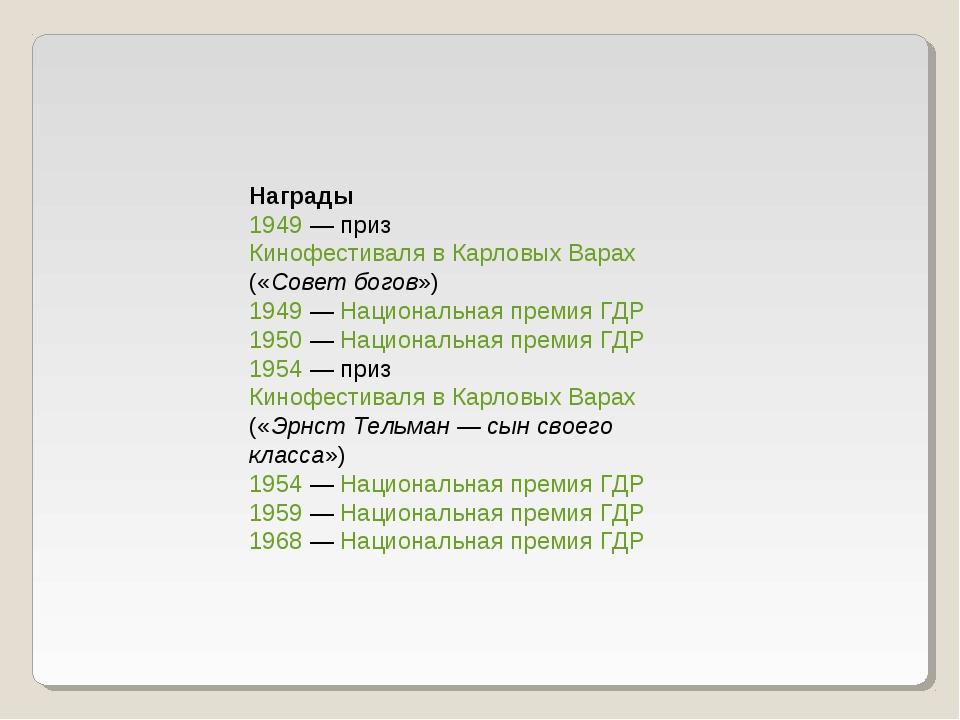 Награды 1949 — приз Кинофестиваля в Карловых Варах («Совет богов») 1949 — Нац...