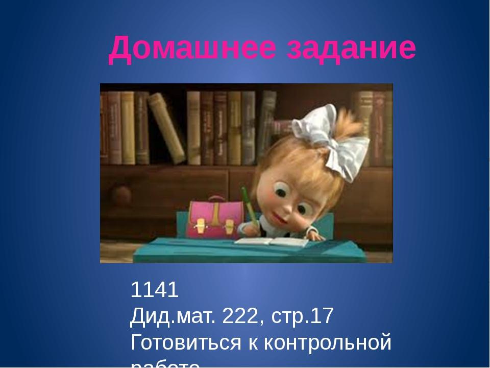 Домашнее задание 1141 Дид.мат. 222, стр.17 Готовиться к контрольной работе