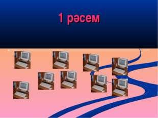 1 рәсем