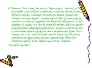 6) Моннан 200 ел элек данлыклы бер шәһәрнең данлыклы бер урамында сокландыргы