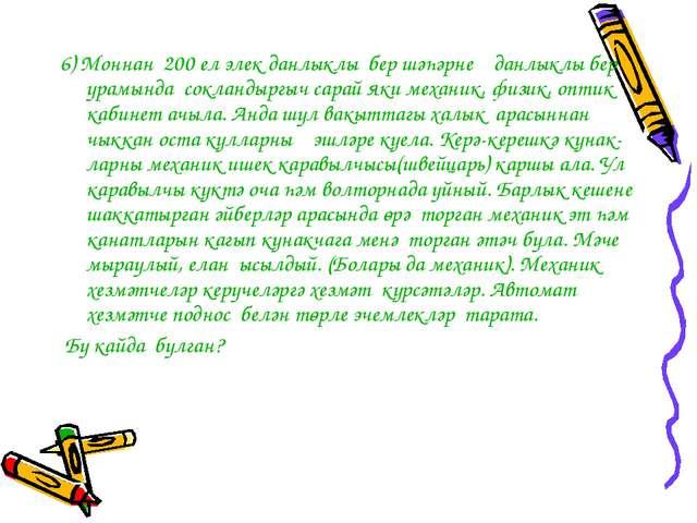 6) Моннан 200 ел элек данлыклы бер шәһәрнең данлыклы бер урамында сокландыргы...